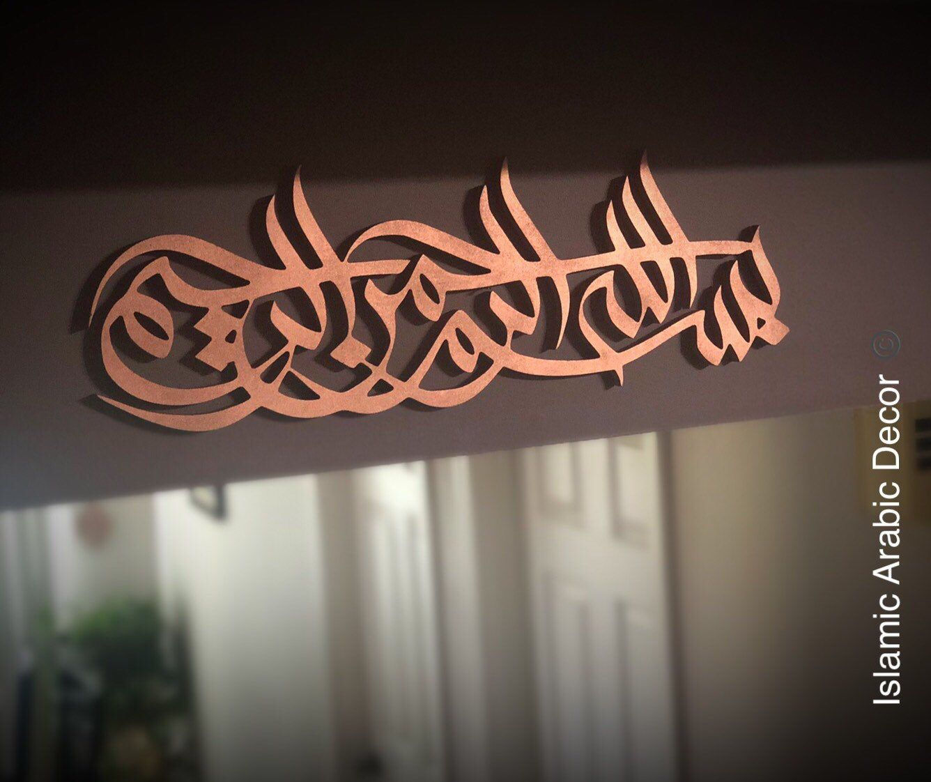 Islamic Arabic Wooden Wall Decor Bismillah Irahman Irahim See Pics Description In 2020 Wooden Wall Decor Wooden Walls Decor