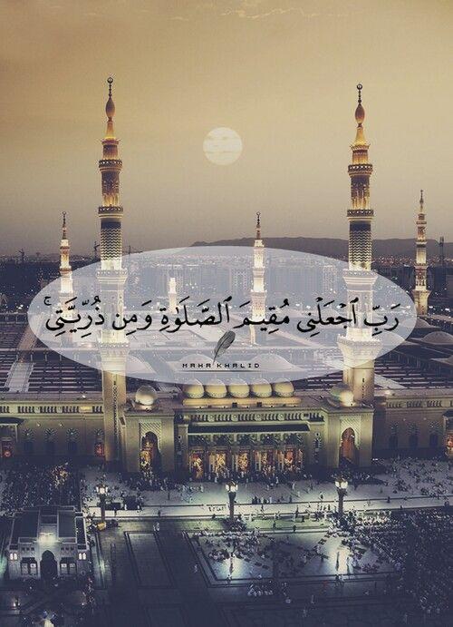 رب اجعلني مقيم الصلاة ومن ذريتي Holy Quran Islam Alhamdulillah