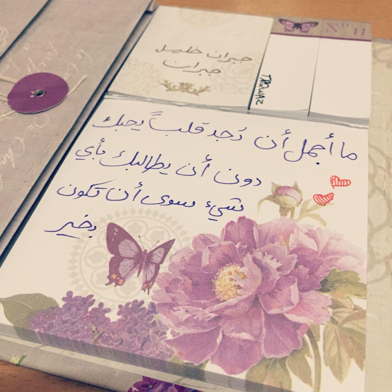 جبران خليل جبران كلمات حب رومانسيات Arabic Quotes Positive Notes My Love