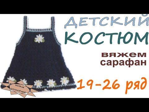 Ютуб вязание для детей платья
