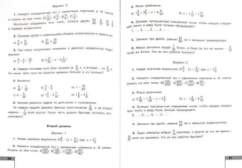 Дидактические карточки задания по математике 4 класс истомина скачать бесплатно