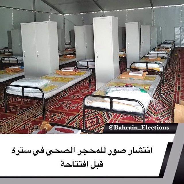 البحرين بالفيديو انتشار صور للمحجر الصحي في سترة قبل افتتاحه انتشرت اليوم مجموعة صور للمحجر الصحي الخاص بالحالات المشتبه بإص In 2020 Furniture Home Home Decor