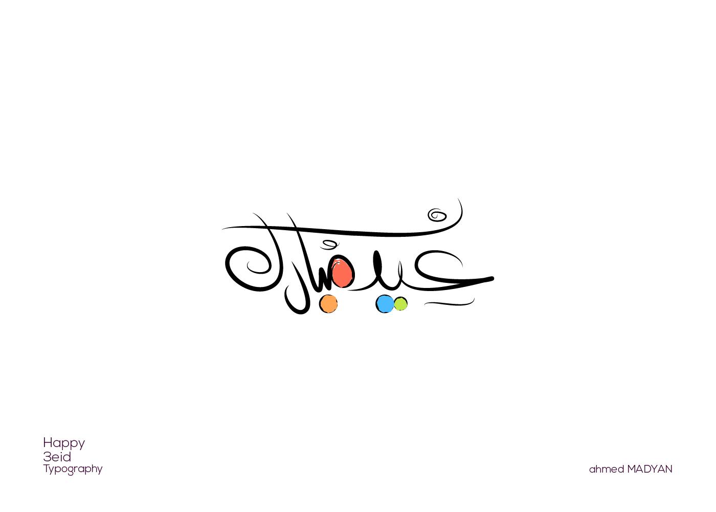مخطوطات العيد عيد الفطر المبارك 1436 هـ 2015 م Happy 3id Typography Eid Stickers Eid Mubark Eid Cards
