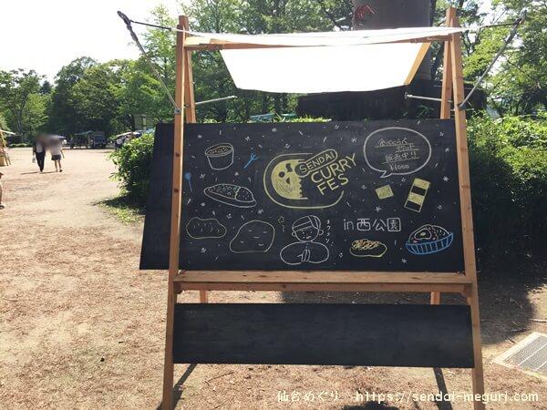 「仙台カレーフェス2019夏」お得なカレーチケットを使って5種類のカレーを食べ比べ | 仙台めぐり|宮城県・仙台の魅力をぶらりと探す観光ブログ