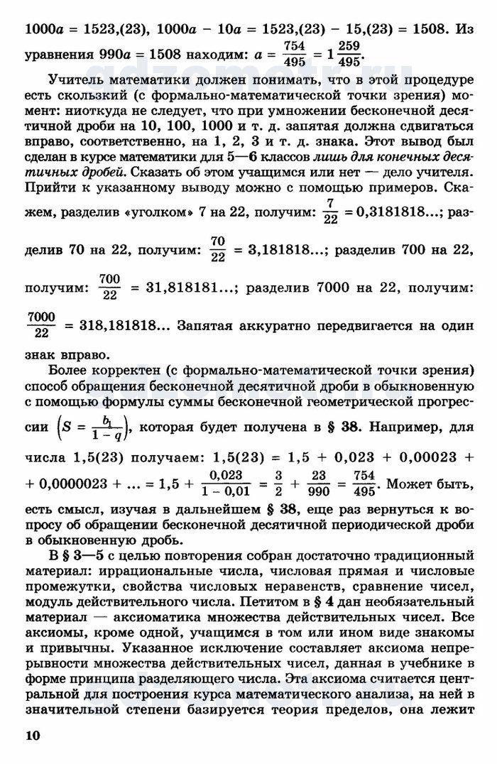 Контрольные работа класс по математике dosasur  Контрольные работа 5 6 класс по математике