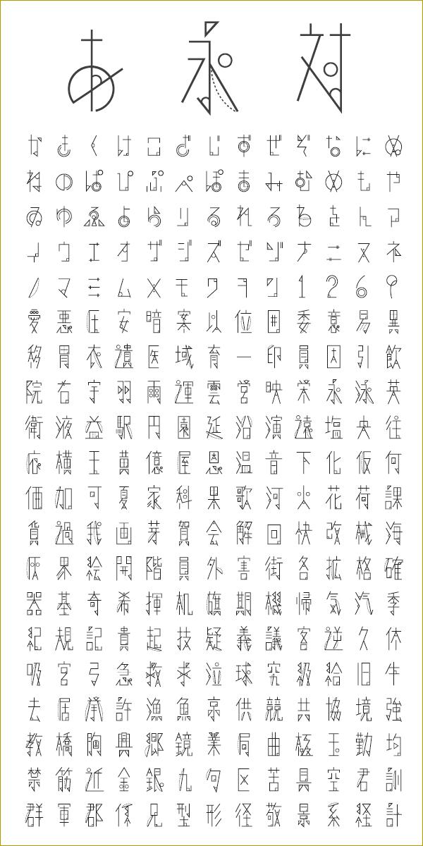 数式フォント テキストデザイン 日本語タイポグラフィー レタリングデザイン