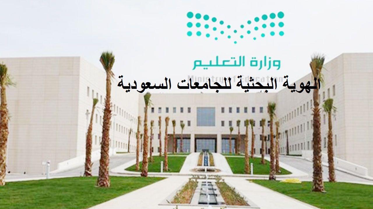 تفاصيل الهوية البحثية للجامعات السعودية 1442 وزارة التعليم Public