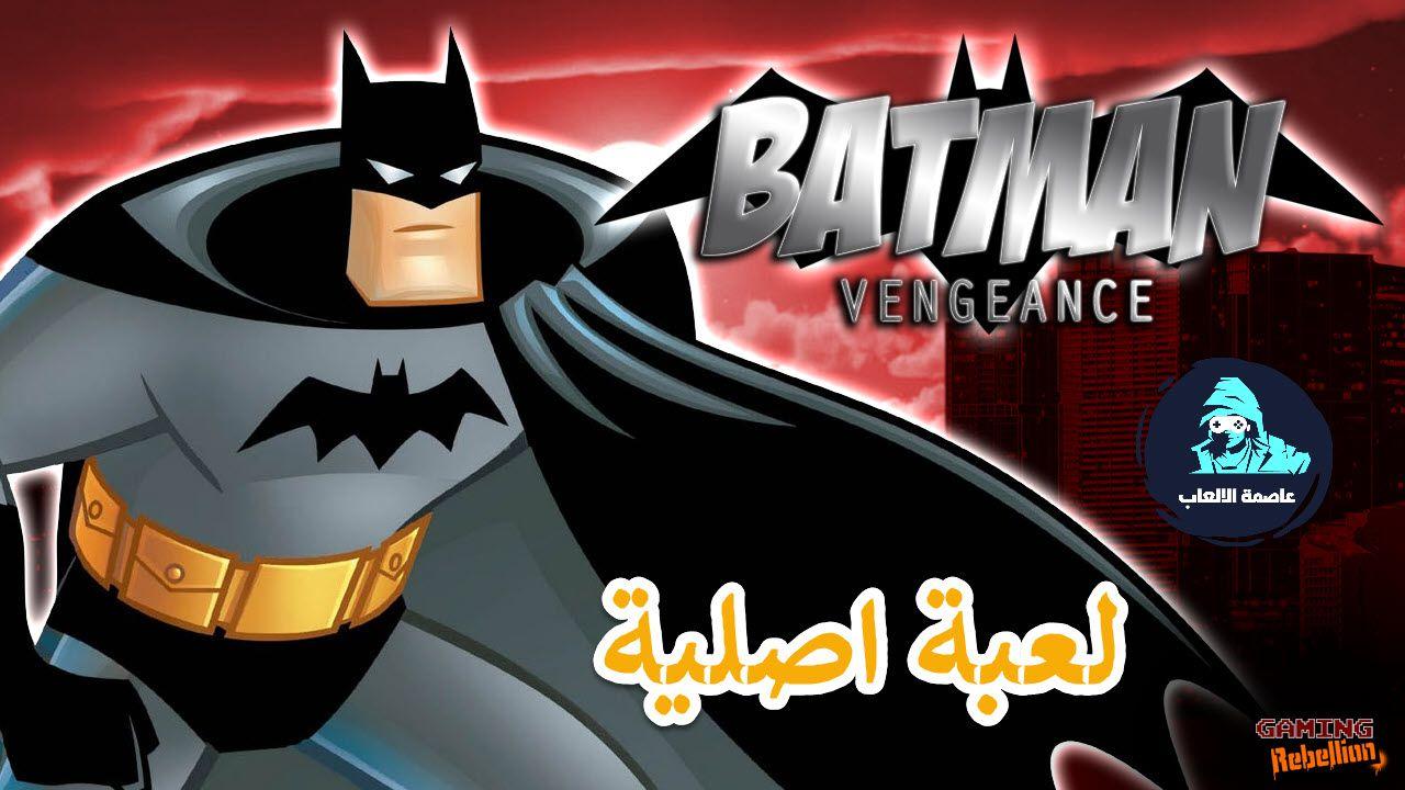 تحميل لعبة باتمان Batman Vengeance مجانا كاملة اصلية بمساحة صغيرة شرح التسطيب شرح لعب اللعبة Movie Posters Movies