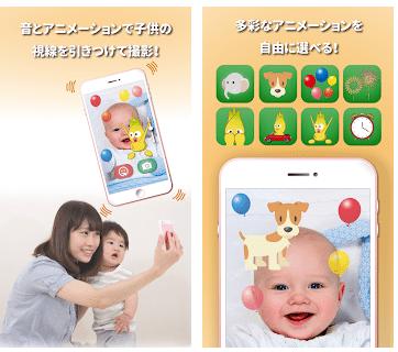 写真 アプリ 子供