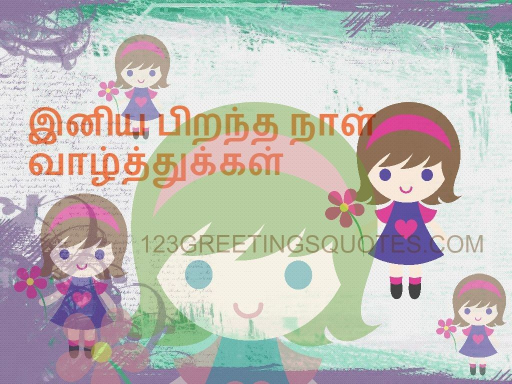 Birthday Cards For Sister From Brother ~ Tamil birthday wishes for sister sisters birthday wishes