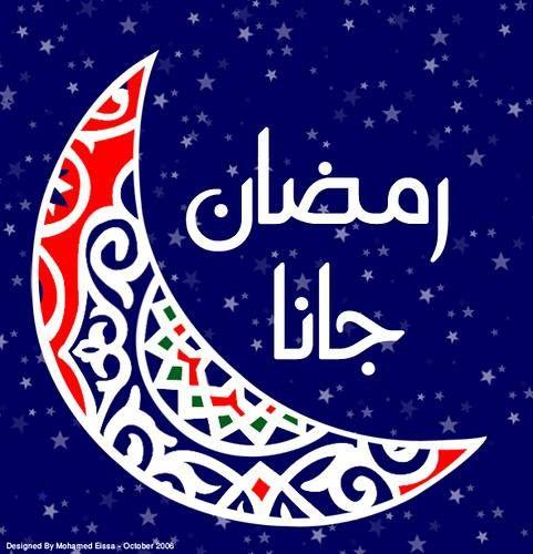 رمضان كريم رمضان كل عام وأنتم بخيــــــــر رمضــــان كريــــ ــم Ramadan Photos Ramadan Kareem Ramadan Decorations