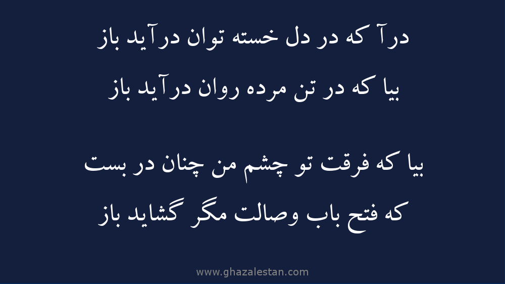 حافظ شیرازی درآ که در دل خسته توان درآید باز Farsi Calligraphy Farsi Poem Poems