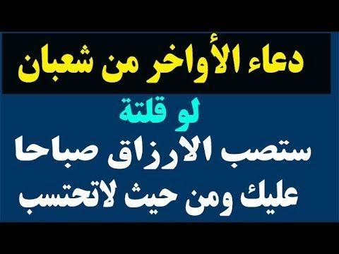 دعاء الأواخر من شعبان لو قلتة ستصب الازراق عليك صباحا من حيث لا تحتسب Youtube Ramadan Islam Quran Islam
