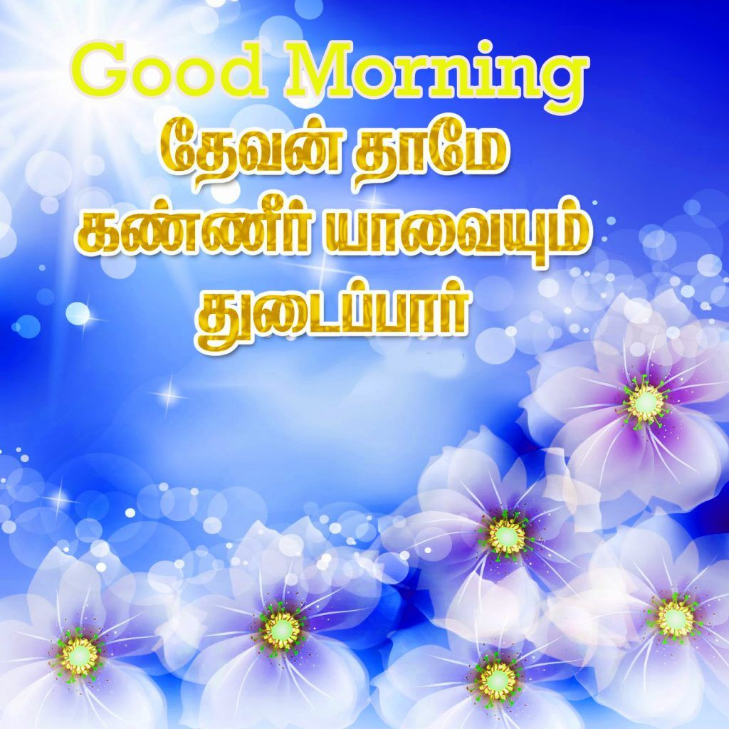 Tamil Good Morning Images 145 Good Morning Tamil Kavithai Wallpaper Photos Pictures Pics Download Good Morning Images Good Morning Images Hd Morning Images
