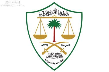 Pin By سعوده Saudize On Jobs Government Jobs Peace Symbols