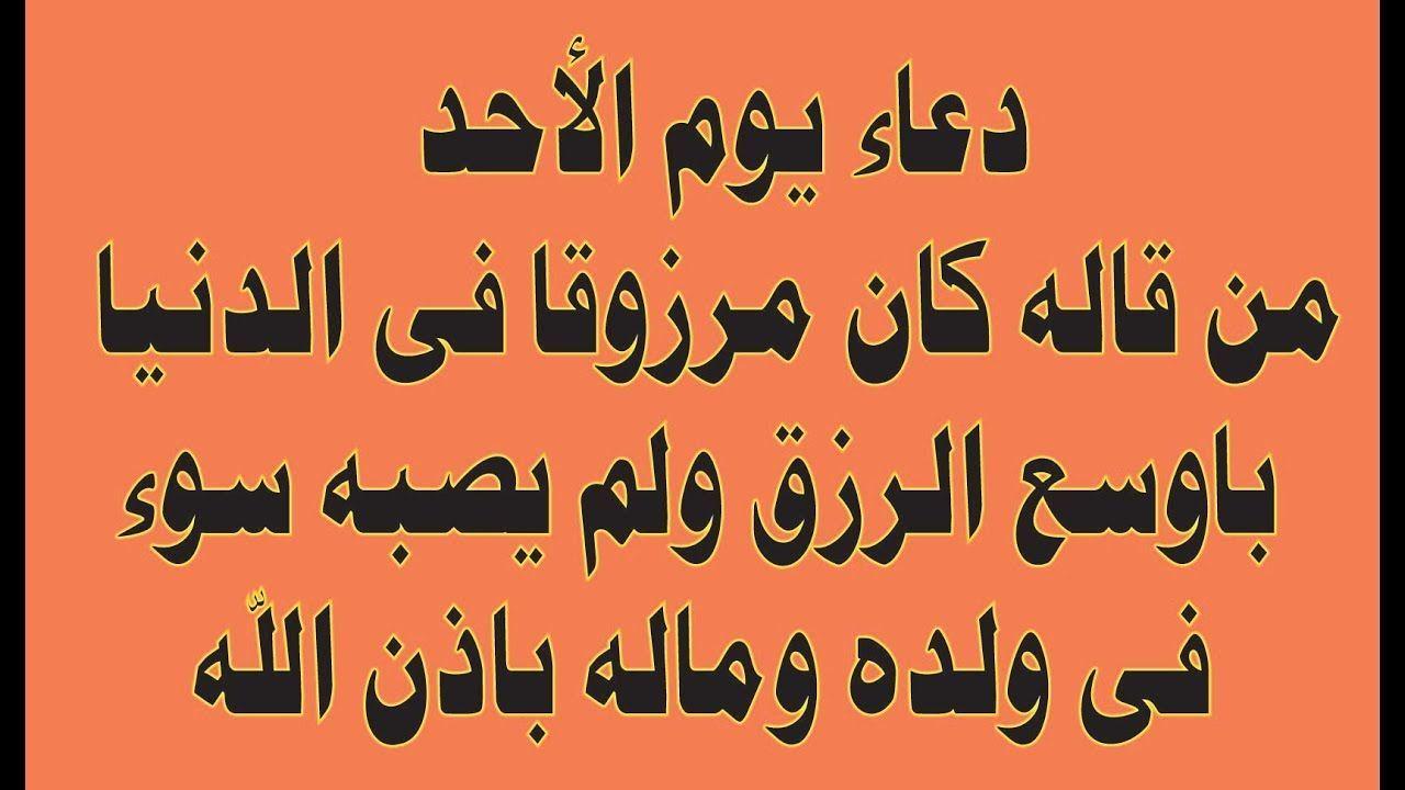 ورد يوم الأحد كامل ادعية متنوعة ادعية واذكار ادعية يوم الاحد اذكار يوم الاحد Arabic Calligraphy Calligraphy Youtube