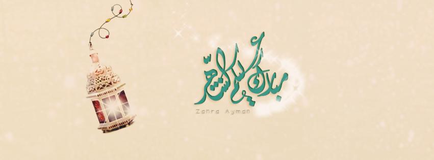 مبارك عليكم الشهر Ramadan Kareem My Design Design