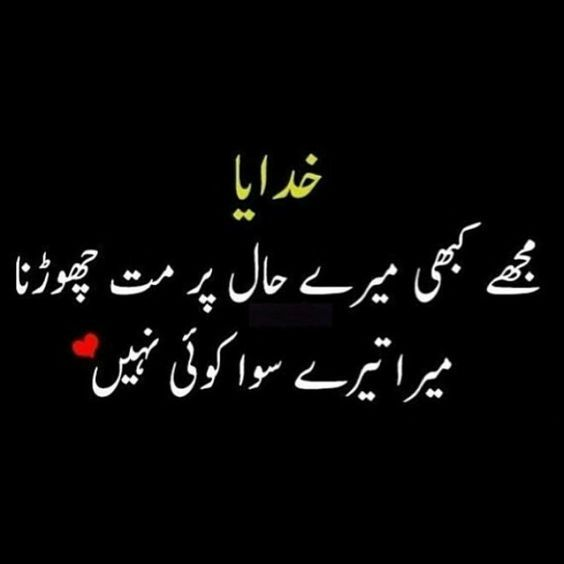 Images For Islamic Poetry Urdu Quotes Islamic Sufi Quotes Islamic Love Quotes