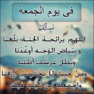 دعاء يوم الجمعة مكتوب كامل قصير أدعية جميلة ليوم الجمعه المباركة بالصور 2016 للمريض للحبيب للصديق فيس بوك إسل Beautiful Quran Quotes Quran Quotes Best Quotes