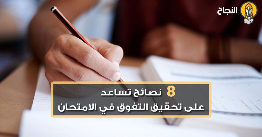 8 نصائح تساعد على تحقيق التفوق في الامتحان Lettering Letter Board Acl
