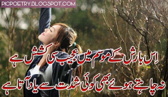 Pin by abdul majeed on barishbarsat urdu sad poetry pickpoetry discover ideas about urdu poetry altavistaventures Image collections