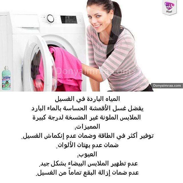 Donya Imraa دنيا امرأة On Instagram توصياتي بشأن درجات حرارة المياه في غسل الملابس الغسيل درجات الحرارة ا Washing Machine Laundry Machine Home Appliances