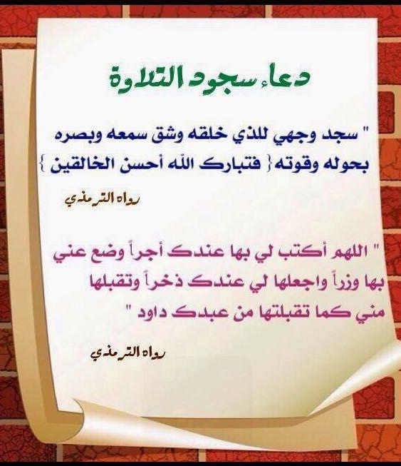 دعاء السجود Islam Facts Beautiful Prayers Islamic Quotes