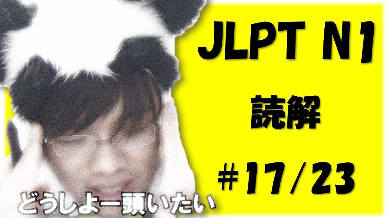 Jlpt N1 読解 17 23 情報検索 Japanese Lesson Free Japanese Online