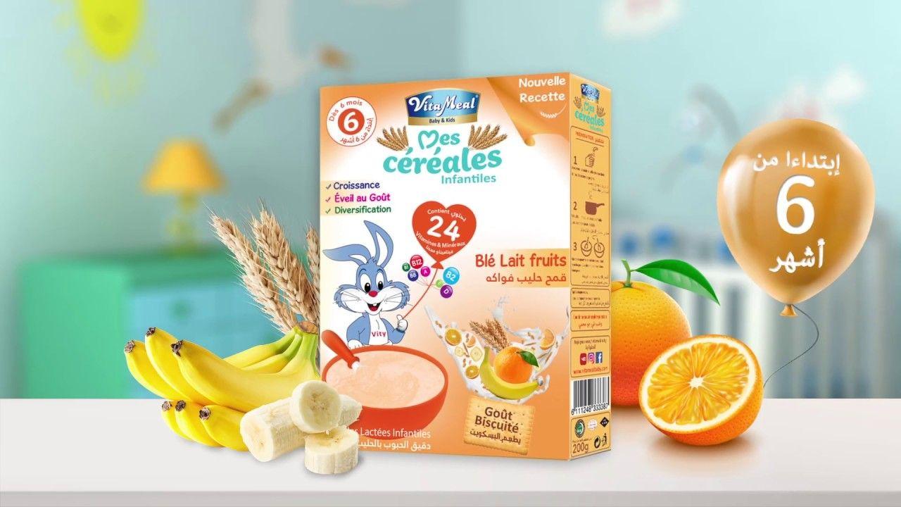 سيريال فيتا ميل بيبي الغذاء الأفضل لطفلك Baby Food Recipes Halal Food
