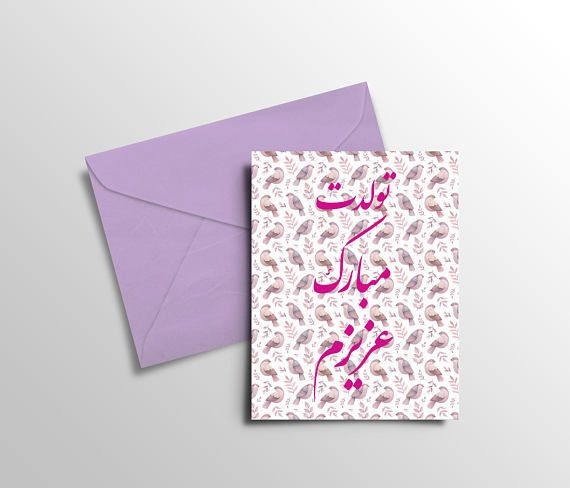 Persian Birthday Card Farsi Birthday Card Happy Birthday In