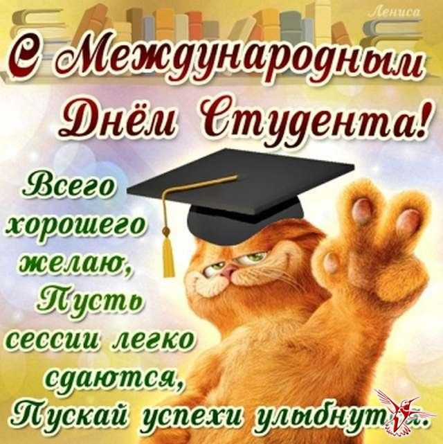 Поздравления с днем студента 25 января в стихах 30