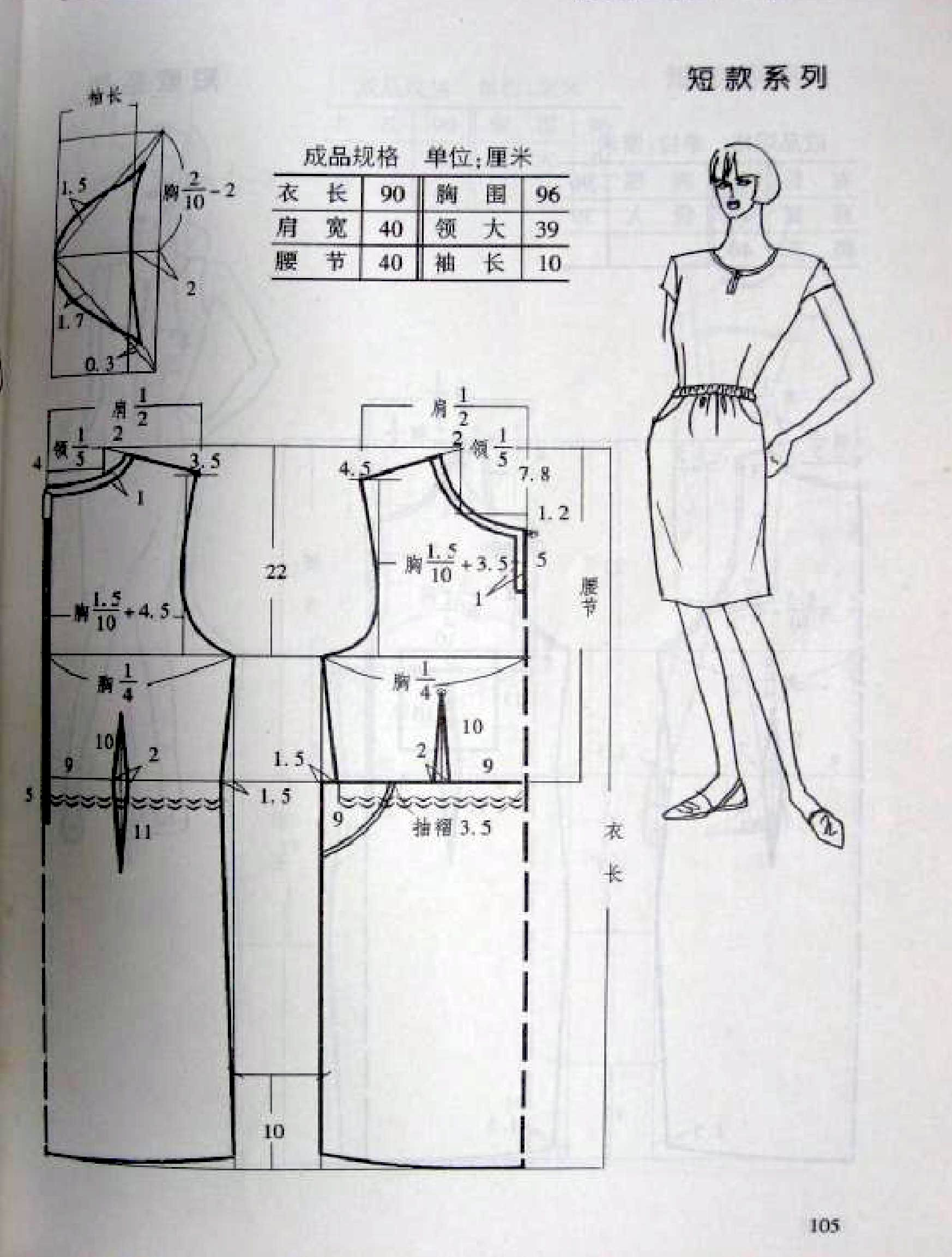 Cheongsam dress design and tailoring   pattern drafting 1 ...
