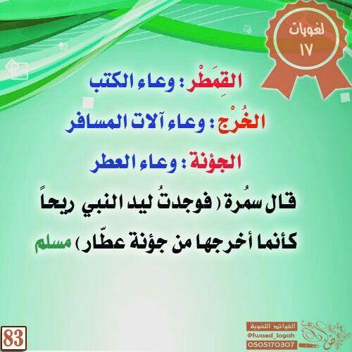معاني كلمات القمطر الخرج الجؤنة Writing Language Arabic