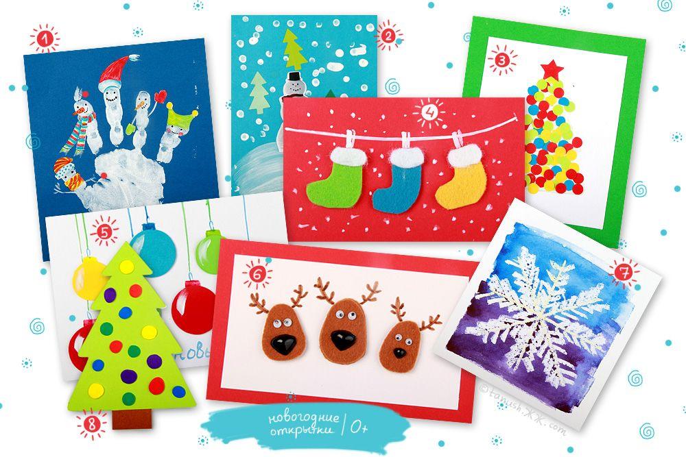 Новогодняя открытка для детского сада, стиле шебби
