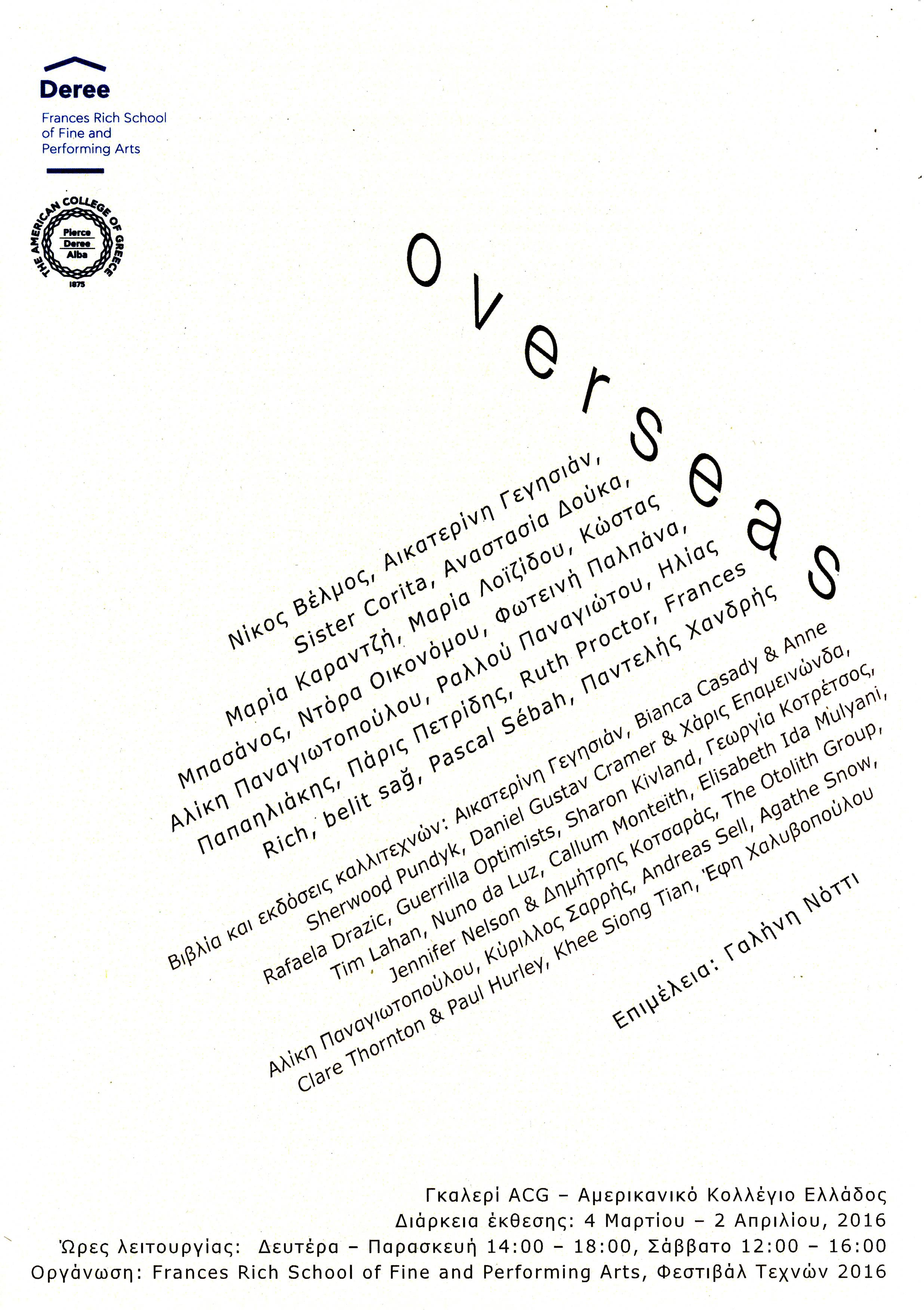 Overseas (The American College of Greece / 2016)