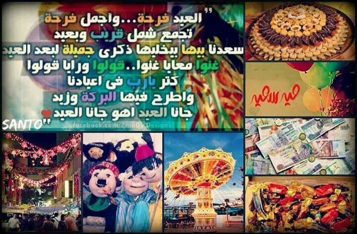 Pin By مريم مريومة On عيد الفطر Comic Books Book Cover Comic Book Cover