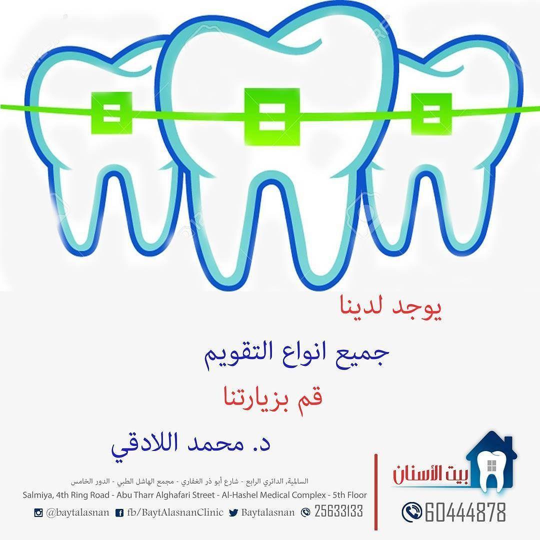 Bayt Alasnan عيادة بيت الأسنان On Instagram الان عروض شهر ابريل بين يديك للمزيد من العروض فقط اتصل على 60444878 General Dentistry Dentistry Medical