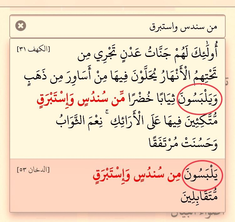 الدخان ٥٣ يلبسون Holy Quran Math Quran