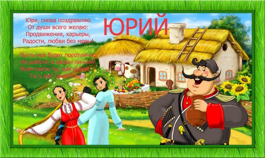 Поздравительные открытки с днем рождения юре, волчонок приколы