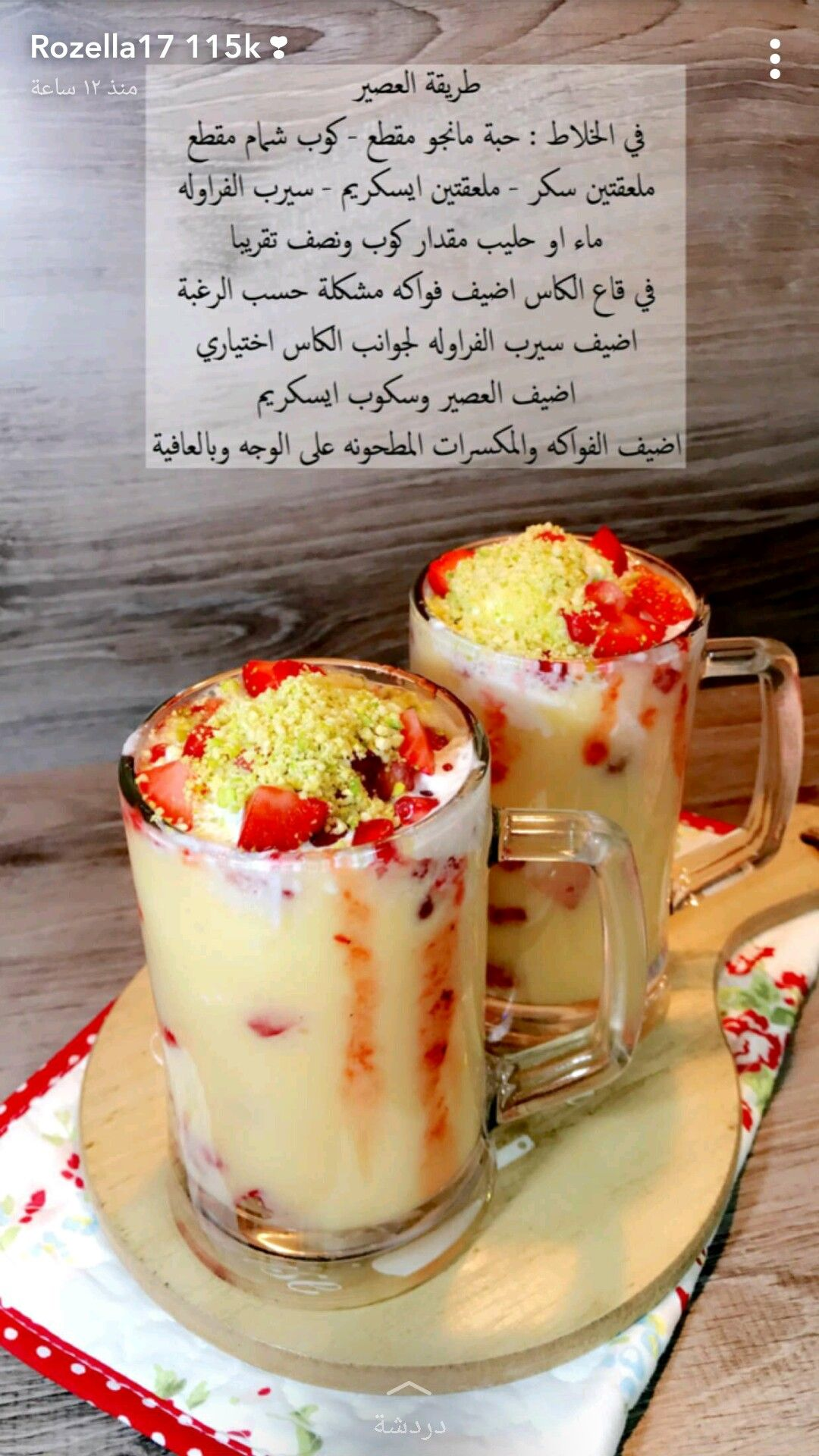 Pin By Lamq20 On عصائر Food Garnishes Smoothie Drink Recipes Cooking Recipes Desserts