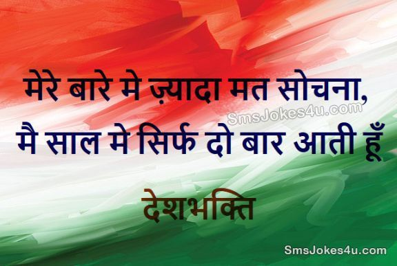 Republic Day Hindi Shayari Republic Day Independence Day Images Independence Day Quotes