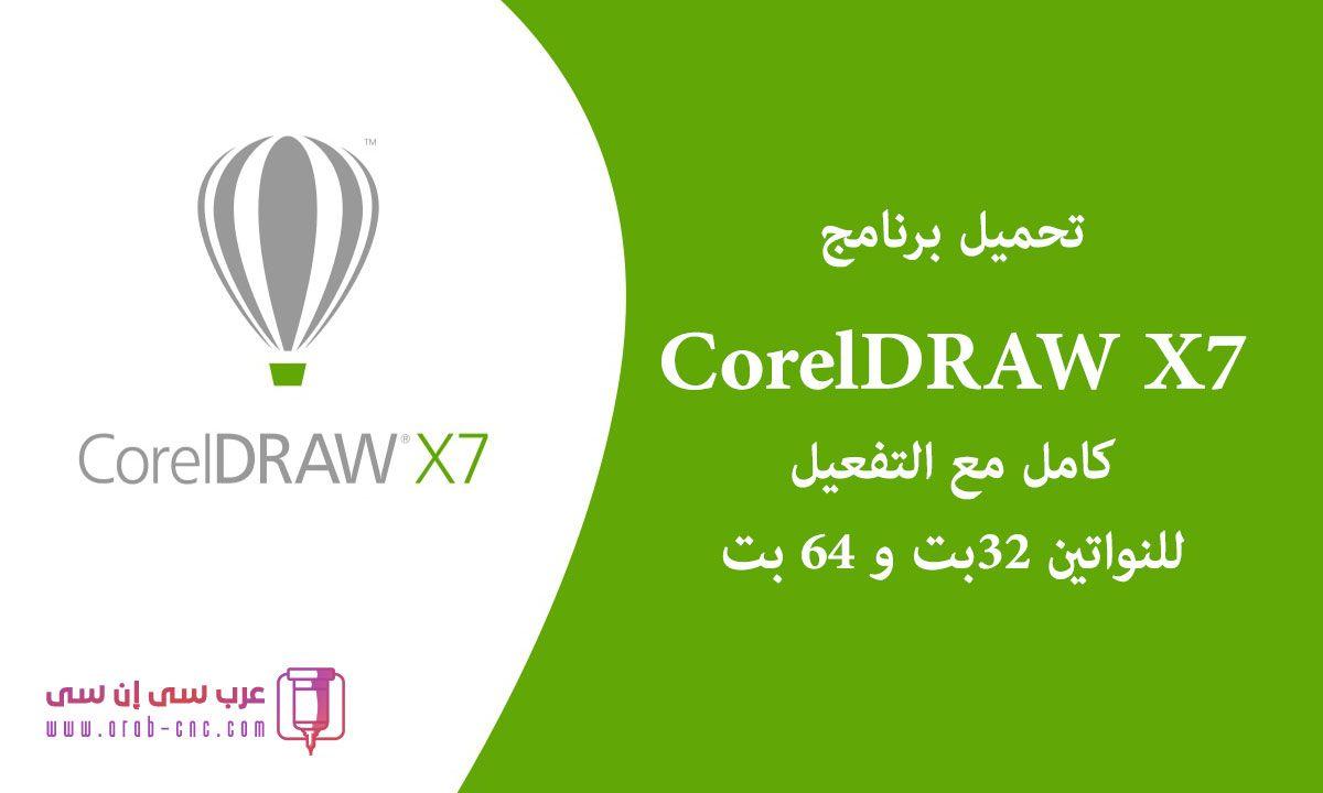 عرب سي إن سي Arab Cnc تحميل برنامج Coreldraw X7 كامل مع التفعيل للنواتين Purple Wallpaper Iphone Coreldraw Purple Wallpaper
