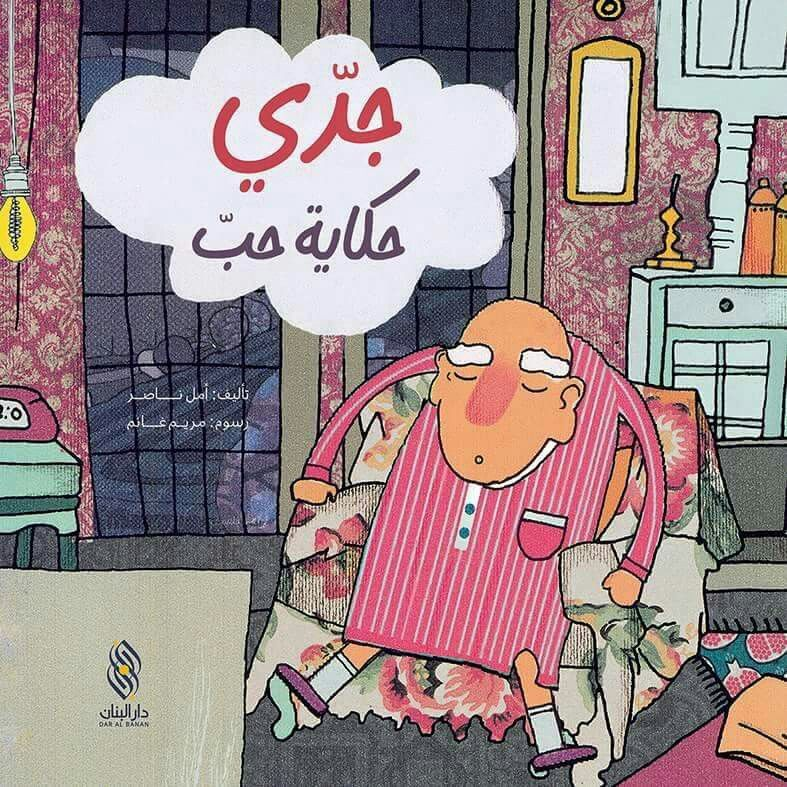 Grandfather: A story of Love  Written by Amal Nasser  Illustrated by Maryam Ghanem