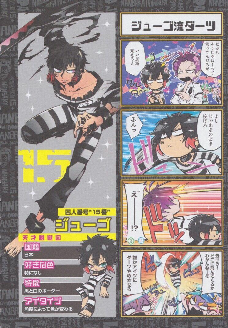 pin ot polzovatelya 眠夜 na doske nanbaka anime