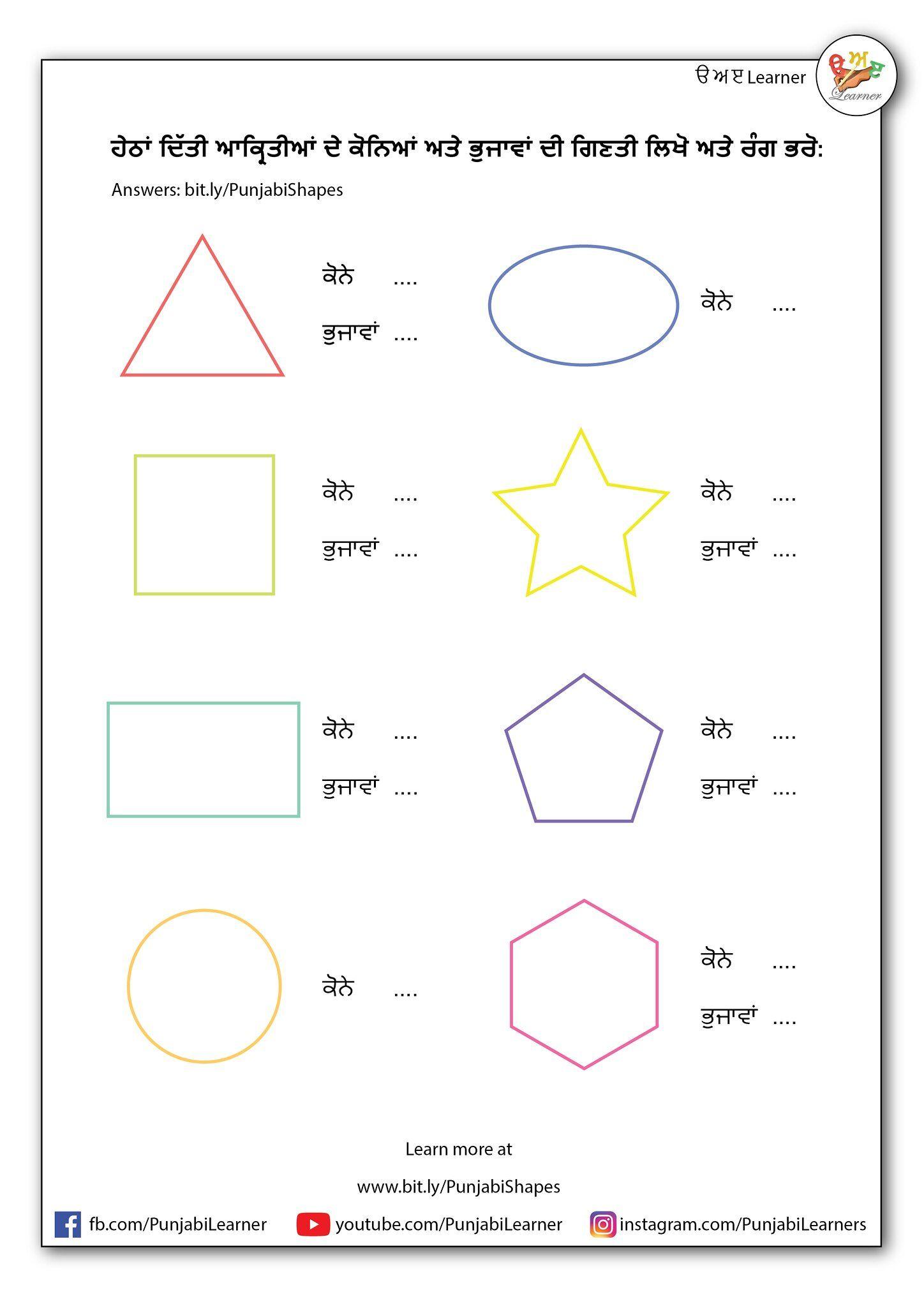 Punjabi Worksheets Shapes Worksheets Worksheets Worksheets Free [ 2047 x 1448 Pixel ]