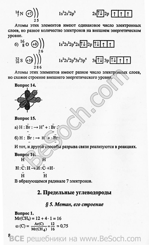 Гдз по химии 10 класс к учебнику л цветкова