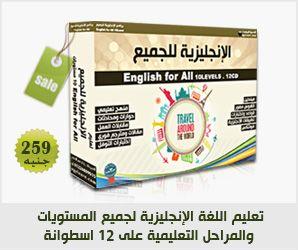 برنامج تعليم اللغة الانجليزية للجميع Egylearn Com Learn English English Learning