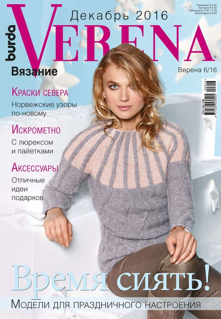 Verena №6 2016 - 轻描淡写 - 轻描淡写 | Журналы | Pinterest ...