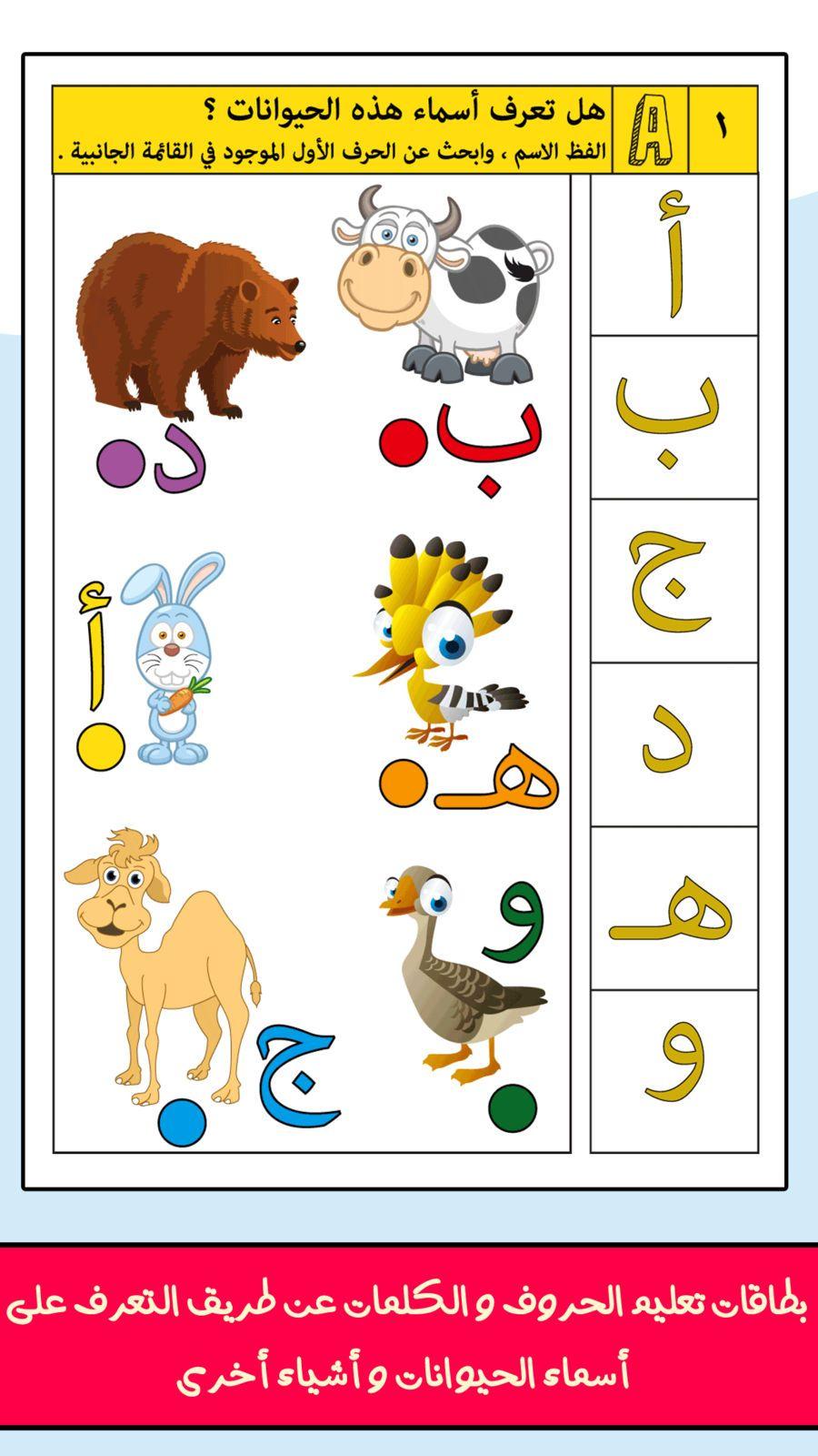 برنامج مدرسة و روضة تعليم الاطفال المجاني تعلم و العب حروف و كلمات العاب تعليمية Arabic Alphabet For Kids Islamic Kids Activities Fun Worksheets For Kids