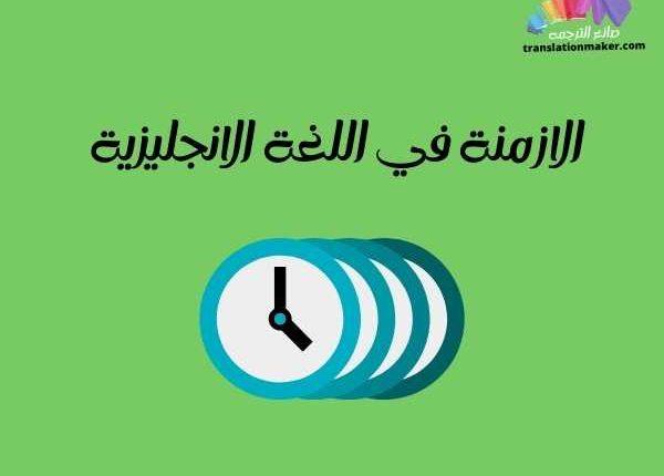 مقدمة عن الأزمنة في اللغة الانجليزية صانع الترجمه